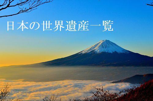 日本の世界遺産一覧_トップ