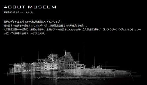 世界遺産_軍艦島デジタルミュージアム