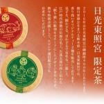 世界遺産_日光東照宮コラボ紅茶