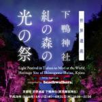 日本の世界遺産_2016下賀茂神社糺の森光の祭