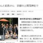 上賀茂神社結婚式